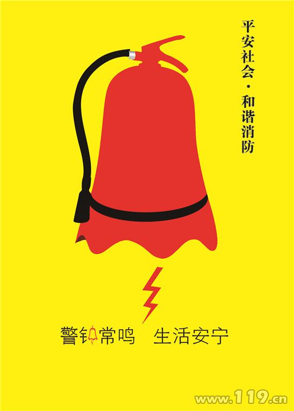 淮南消防公益海报简洁生动 深受群众欢迎[图]