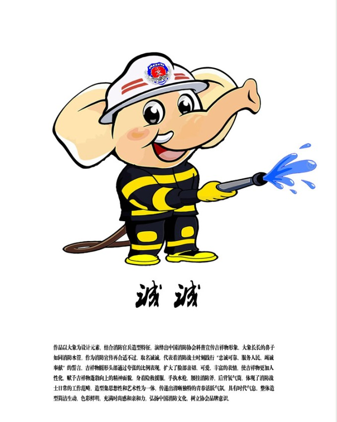 """以""""大象""""做中国消防协会科普宣传的吉祥物"""
